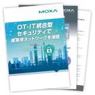 『産業用ネットワークセキュリティ対策のポイント』※資料7点進呈 製品画像