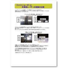 【加工レポート】ファイバーレーザーと半導体レーザーの溶接の比較 製品画像