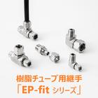 樹脂チューブ専用継手「 EP-fitシリーズ」 製品画像