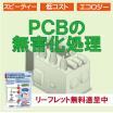 PCB無害化処理『課電自然循環洗浄サービス』 製品画像