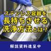 【解説資料】ステンレス容器を長持ちさせる洗浄方法とは? 製品画像