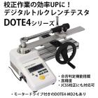 東日 デジタルトルクレンチテスターDOTE4シリーズ 製品画像