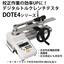 定期校正にはデジタルトルクレンチテスターDOTE4シリーズ 製品画像