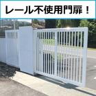 【ノンレール門扉】土間にレールを使用しないスライド式門扉 製品画像