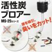 活性炭ブロアー「MS-25」 製品画像