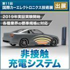 EV/PHEV用 非接触充電システム【カーエレ展出展】  製品画像