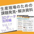 課題解決資料 3Dデータ活用編17|レプリカ作成時間の短縮 製品画像