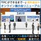 太洋工業オンライン展示会 製品画像