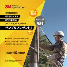 電気通信工事用・高所作業用『フルハーネス・ランヤード』 製品画像