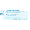 【事業紹介】特定技能のメリット(まとめ) 製品画像