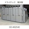 塗装用 乾燥機 ドライテック 特注型GO462540 製品画像