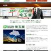 土木積算システム「ゴールデンリバー 埼玉県版」 製品画像