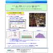 新世代SCADAソフトウェア(IWS) 用途別:組立加工ライン 製品画像
