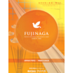 【鳥害対策】株式会社フジナガ 総合カタログ  製品画像