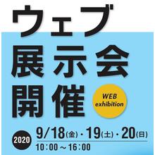三井ハイテック ウェブ展示会開催のお知らせ 製品画像