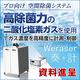 二酸化塩素ガス×空間除菌システム ※クラウドファンディング実施 製品画像