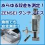あらゆる差異・凸凹を精密測定!ZENSEI ダンチノギス 製品画像