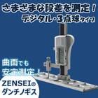 色々な差異・凸凹を精密測定!ZENSEI ダンチノギス 製品画像