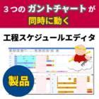 すぐに使えるシンプルな工程管理ソフト【工程スケジュールエディタ】 製品画像