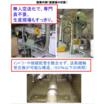 気流旋回無動力セパレーターによる回収物分離・搬送技術のご紹介 製品画像