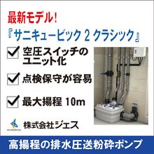 高揚程の圧送ポンプ『サニキュービック2クラシック』最新モデル 製品画像