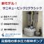 高揚程の圧送ポンプ『サニキュービック2クラシック』新モデル誕生 製品画像