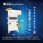 『マイクロコネクター用小型生産システム』※資料進呈 製品画像