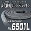炭化繊維グランドパッキン『日本ピラー工業/ No.6501L』 製品画像