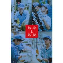 松山技研株式会社 会社案内 製品画像
