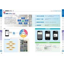 環境管理システム「5S管理システム」 製品画像