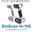 3Dスキャナー『EinScan-HX/ EinScan-H』 製品画像