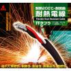 柔軟性に優れた多芯ケーブル【耐屈曲耐熱電線『FFタフラ』】 製品画像