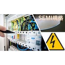 SEMI規格適合評価サービス 製品画像
