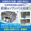 板金加工向け自動洗浄機【防錆油・脱脂・粉塵等の洗浄や拭き取りに】 製品画像