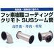 フッ素樹脂コーティングクリモトSUSシーム管 製品画像