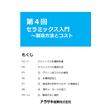 小冊子『第4回 セラミックス入門~製造方法とコスト』※無料進呈 製品画像