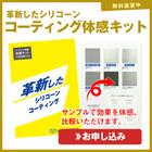 【無料進呈】革新したシリコーンコーティング 製品のくっつき対策に 製品画像