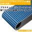 プラスチックモジュラーチェーンWT1515VG-W形ラバータイプ 製品画像