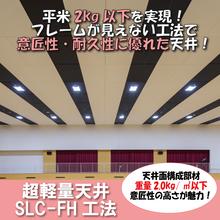 超軽量天井「SLC-FH工法」 製品画像