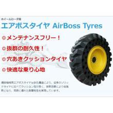 建設機械(ホイールローダ)用エアボスタイヤ 製品画像
