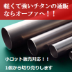 【試作・テストピースに!】チタン・チタン合金材料販売~加工まで 製品画像