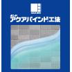 外壁仕上材剥落防止システム『ボンド アクアバインド(R)工法』 製品画像