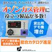 【オゾンモニタ・濃度計】 ※需要多数により、無料デモ機を増台! 製品画像