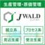 製造業向け IoT対応 生産・原価管理システム「J WALD」 製品画像