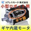 バッテリ駆動フォークリフト用ギア内蔵モータ 製品画像