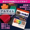 知っているようで知らないアルマイト製品化ガイドブック/Q&A 製品画像