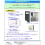 新世代HMIソフトウェア(IWS) 用途別:装置組込 製品画像
