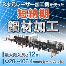 事業紹介『3次元レーザー加工機を使用した鋼材加工』 製品画像