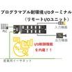 ロジックコントローラ機能内蔵 I/Oターミナル(リモートI/O) 製品画像