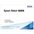 エプソンロボット動画集(プロモーションビデオ・展示会) 製品画像